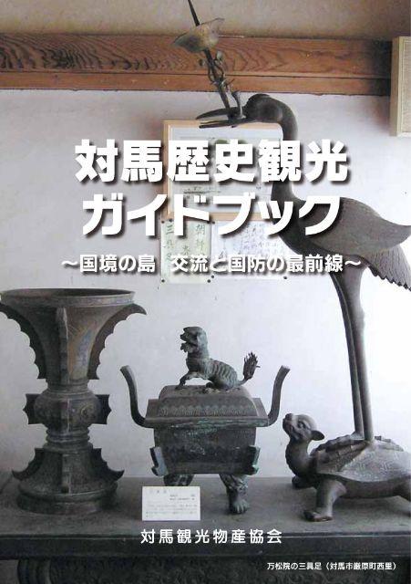 対馬歴史観光ガイドブック.jpg