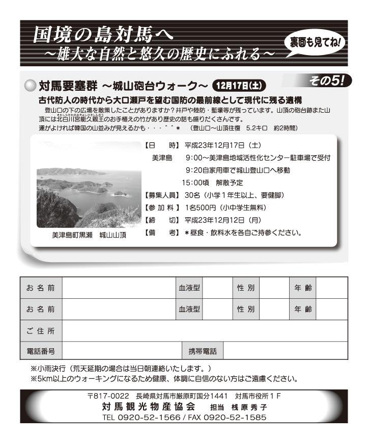 城山砲台ウォーク