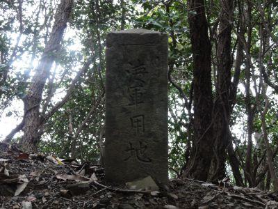 海軍用地の石標
