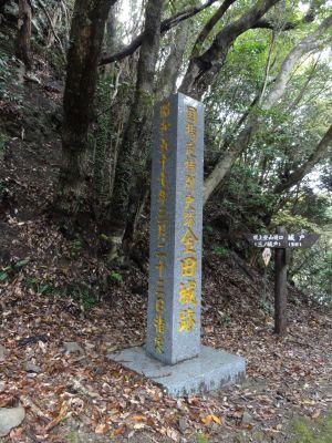 国指定特別史跡記念碑