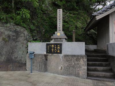 伝教大師・最澄漂着の碑