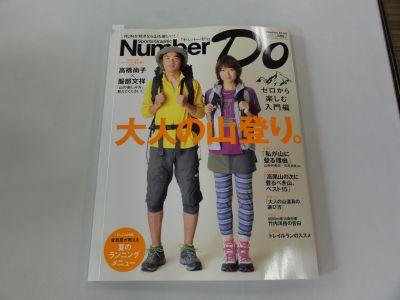 NumberDo1