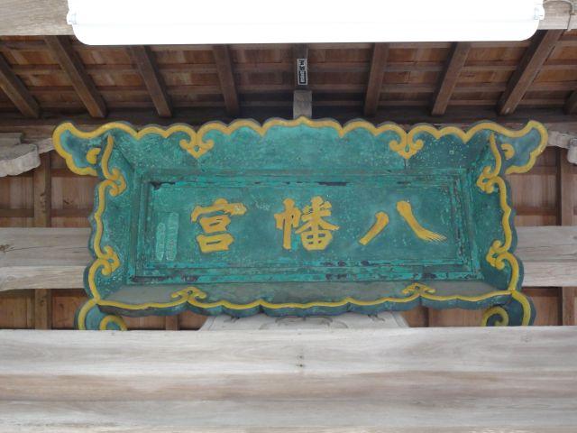 八幡宮02