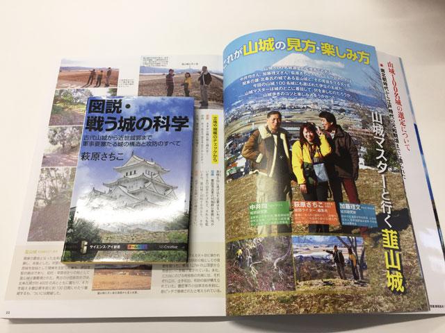 日本の山城100名城