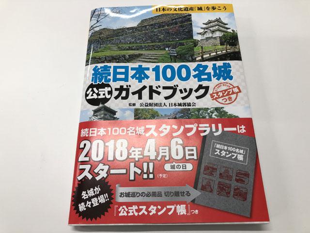続日本名城公式ガイドブックその1