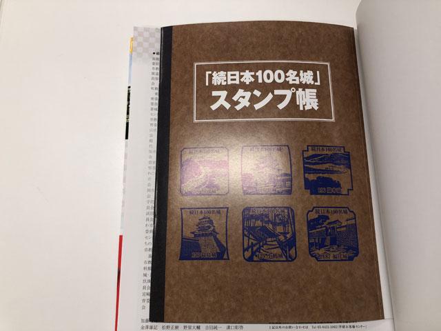 続日本名城公式ガイドブックその2