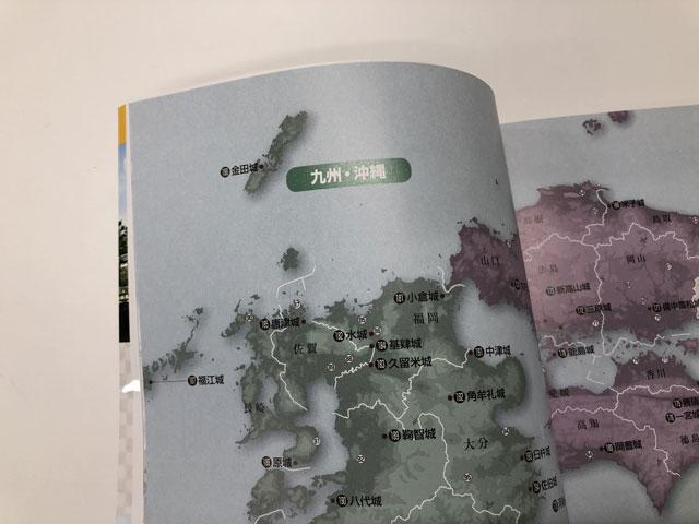 続日本名城公式ガイドブックその3