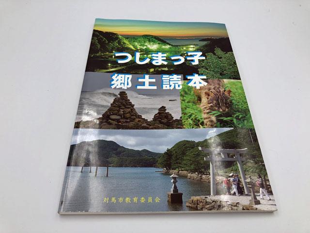 つしまっ子郷土読本