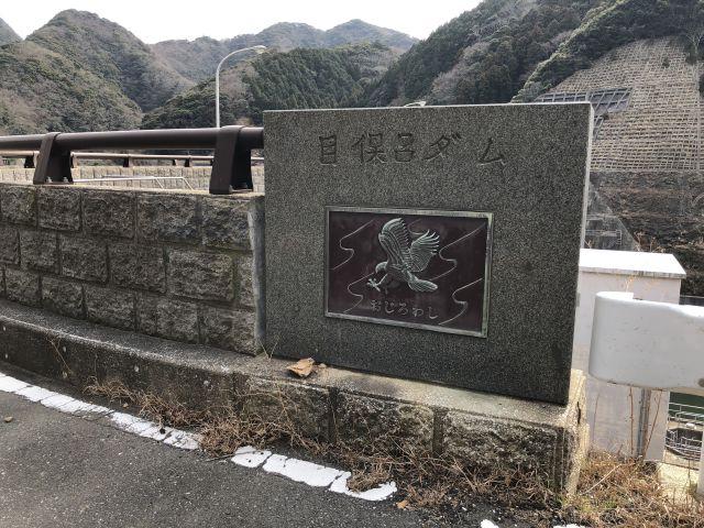 目保呂ダム2