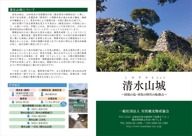 清水山城パンフ01