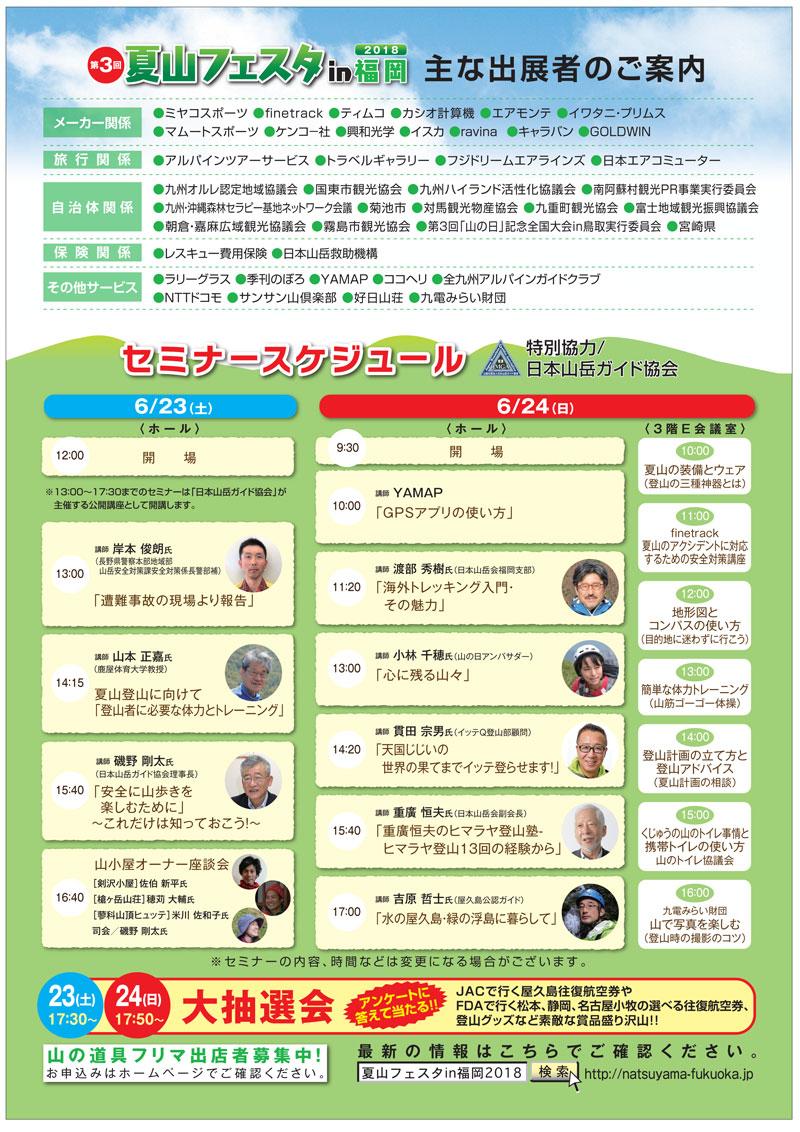 夏山フェスタin福岡2018裏