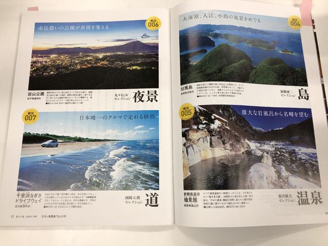 旅の手帳2