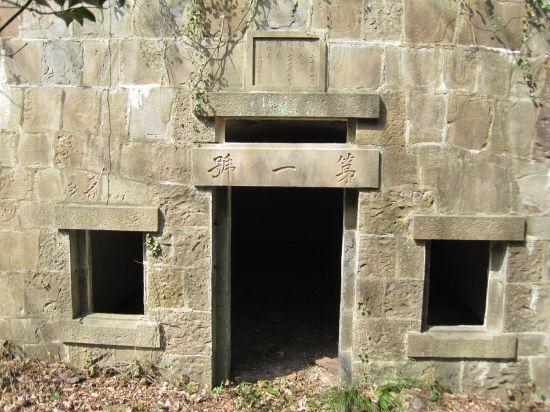 芋崎砲台への道08