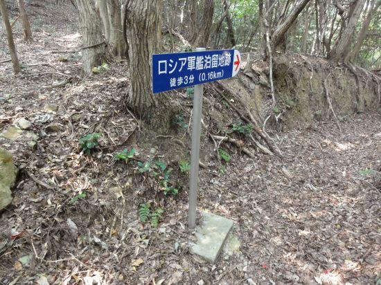 芋崎砲台への道19