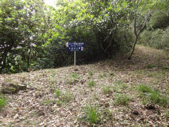 芋崎砲台への道05