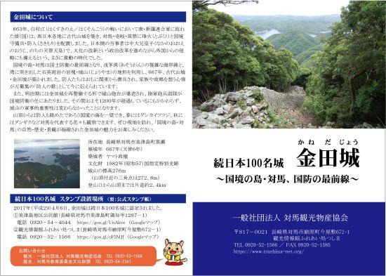 kanedajo01_small.jpg
