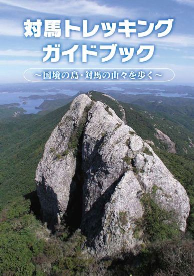 tsushima_trekking_guidebook_small.jpg