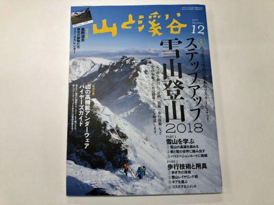 yamakei_201712_tatera_01_small.jpg