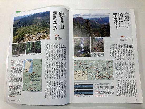 yamakei_201712_tatera_02_small.jpg
