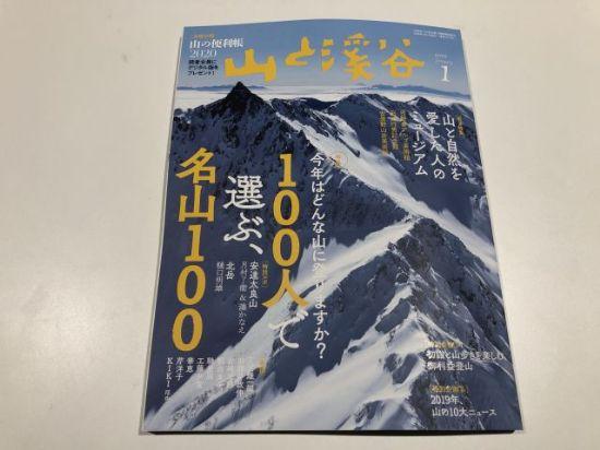 100人で選ぶ100の名山